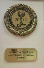 Медаль Гемма